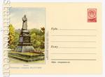 ХМК СССР 1955 г. 129 Dx2 СССР 1955 12.08  Киев. Памятник генералу Ватутину