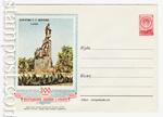 USSR Art Covers 1955 127 Dx2  1955 08.08 Киев. Памятник Шевченко