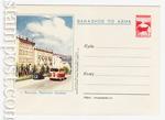 USSR Art Covers 1955 128  1955 12.08 АКАЗНОЕ ПО АВИА. Магадан. Проспект Ленина