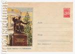 USSR Art Covers 1955 80  1955 17.01 Москва. Памятник Чайковскому
