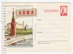 """USSR Art Covers 1955 98  1955 02.04 ЗАКАЗНОЕ. Москва. Большой Кремлевский дворец. С текстом:""""С праздником 1 Мая"""" (Сюжет конв. N 97)"""