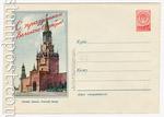 ХМК СССР 1955 г. 163 Dx2 СССР 1955 24.10 С праздником Великого Октября! Спасская башня