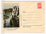 "USSR Art Covers 1955 086b D1 USSR 1955 19.02 The river ""Chusovaia""  Rock ""Stolbi"". Paper 0-2. Sold"