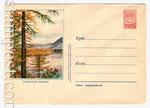 USSR Art Covers 1955 159 USSR 1955 12.10 Siberian landskap.