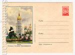 ХМК СССР 1956 г. 212 Dx4 CCCP 1956 27.02 Киев. Площадь Богдана Хмельницкого