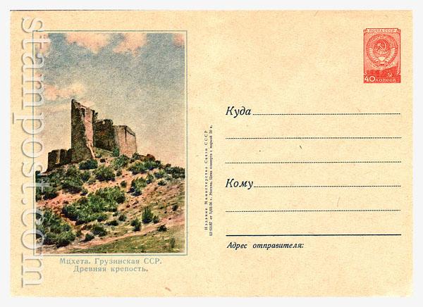 219 Dx2 ХМК СССР CCCP 1956 05.03 Грузинская ССР. Мцхета. Крепость