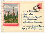 ХМК СССР 1956 г. 285 P CCCP 1956 17.07 В Московском Кремле