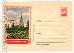 ХМК СССР 1956 г. 285 Dx2 CCCP 1956 17.07 В Московском Кремле