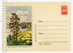 ХМК СССР 1956 г. 205  1956 09.01 Вид на Волгу с Жигулевских гор. Продано