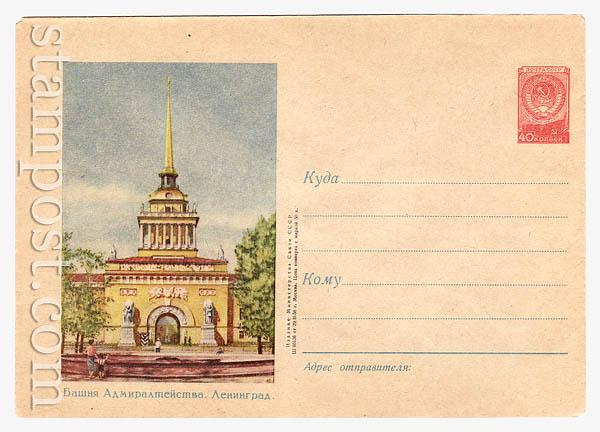 215 Dx2 ХМК СССР  1956 29.02 Ленинград. Башня Адмиралтейства