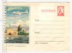 ХМК СССР 1956 г. 216  1956 29.02 ЗАКАЗНОЕ. Самолет над Ленинградом Бум.0-1
