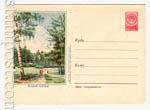 ХМК СССР 1956 г. 278 Dx2  1956 27.06 Летний пейзаж