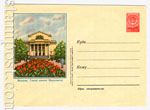 ХМК СССР 1956 г. 207  1956 16.01 Москва. Театр им. Моссовета