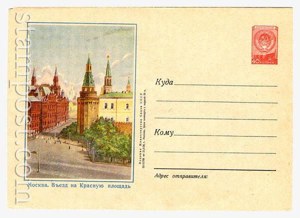 208 Dx2 ХМК СССР  1956 21.01 Москва. Въезд на Красную площадь