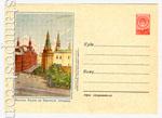 ХМК СССР 1956 г. 208 Dx2  1956 21.01 Москва. Въезд на Красную площадь