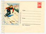 ХМК СССР 1956 г. 225a  1956 17.03 Спуск с горы на лыжах. Марка N 1383