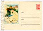 ХМК СССР 1956 г. 225b  1956 17.03 Спуск с горы на лыжах. Вых. сведения на клапане. Марка N 1388