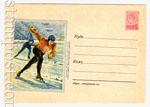 ХМК СССР 1956 г. 233  1956 20.03 Конькобежцы