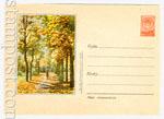 ХМК СССР 1956 г. 237  1956 30.03 Осенний пейзаж