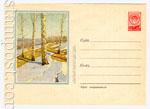 ХМК СССР 1956 г. 238  1956 30.03 Зимний пейзаж