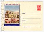 ХМК СССР 1956 г. 248  1956 18.04 Ереван. Дом правительства