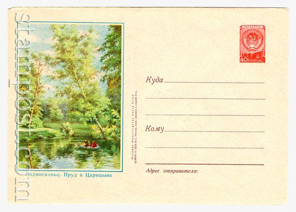 253 ХМК СССР  1956 29.04 Подмосковье. Пруд в Царицыне