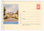 ХМК СССР 1956 г. 256  1956 18.05 Москва. Президиум Академии наук СССР