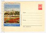 ХМК СССР 1956 г. 265  1956 06.06 Фрунзе. Академия наук Киргизской ССР