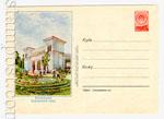 ХМК СССР 1956 г. 266  1956 12.06 Кисловодск. Курортный парк