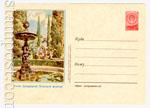 ХМК СССР 1956 г. 268  1956 12.06 Сочи. Дендрарий. Большой фонтан