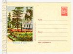 ХМК СССР 1956 г. 273  1956 19.06 Ессентуки. В парке