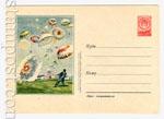 ХМК СССР 1956 г. 280 Dx2  1956 27.06 Парашютный спорт