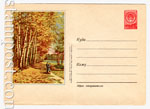ХМК СССР 1956 г. 286  1956 18.07 Осенний пейзаж