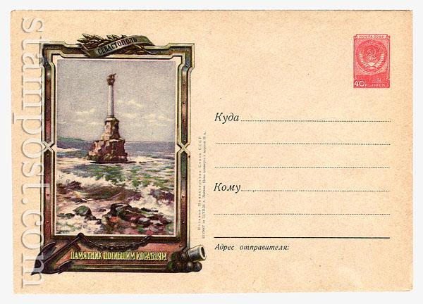293 D2 ХМК СССР  1956 23.07 Севастополь. Памятник погибшим кораблям