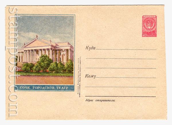 297a D1 ХМК СССР  1956 02.08 Сочи. Городской театр. Шрифт вых. сведений черный