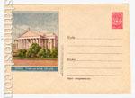 ХМК СССР 1956 г. 297a D1  1956 02.08 Сочи. Городской театр. Шрифт вых. сведений черный