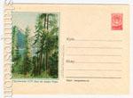 ХМК СССР 1956 г. 301  1956 07.08 Вид на озеро Рицца