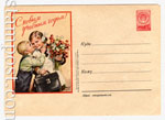 ХМК СССР 1956 г. 309 Dx2  1956 13.08 С новым учебным годом!