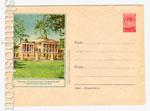 ХМК СССР 1956 г. 314 Dx2  1956 04.09 Останкинский дворец-музей