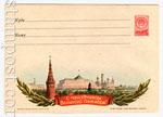 ХМК СССР 1956 г. 317  1956 20.09 С праздником Великого Октября! Панорама Кремля