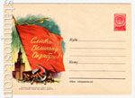 ХМК СССР 1956 г. 320  1956 22.09 Слава Великому Октябрю!