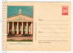 ХМК СССР 1956 г. 328  1956 24.10 Фрунзе. Театр оперы и балета