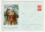 ХМК СССР 1956 г. 330 Dx2  1956 26.10 С Новым годом! Дети на лыжах