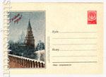 ХМК СССР 1956 г. 338  1956 17.11 С Новым годом! Боровицкая башня Кремля