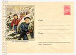 ХМК СССР 1956 г. 340b  1956 17.11 На зимних каникулах. Выходные сведения на клапане Марка N 1388