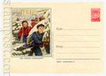 """ХМК СССР 1956 г. 340c  1956 17.11 """"На зимних каникулах!"""" Текст в кавычках"""