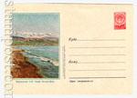 ХМК СССР 1956 г. 343  1956 22.11 Киргизская ССР. Озеро Иссык-Куль