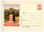 ХМК СССР 1956 г. 302  1956 07.08 Ялта. Памятник Чехову