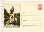 ХМК СССР 1956 г. 303  1956 07.08 Ульяновск. Памятник Карамзину