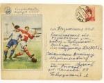 ХМК СССР 1956 г. 264 P  1956.06.06. SC № 261 (56-60 почта) Спартакиада. Футбол.